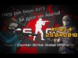 Клиника Live №138   Играем с подписотой в Counter-Strike Global Offensive