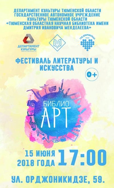 Афиша Тюмень БиблиоАРТ/Фестиваль литературы и искусства