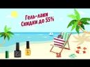 Nail Sale в imkosmetik Скидки до 70% на 5000 товаров