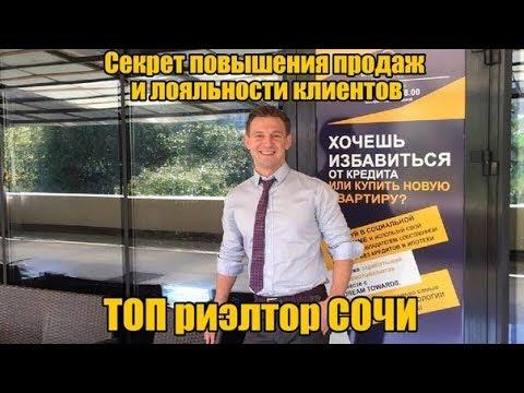 ТОП риэлтор Сочи   Секрет повышения продаж и лояльности клиентов 2018