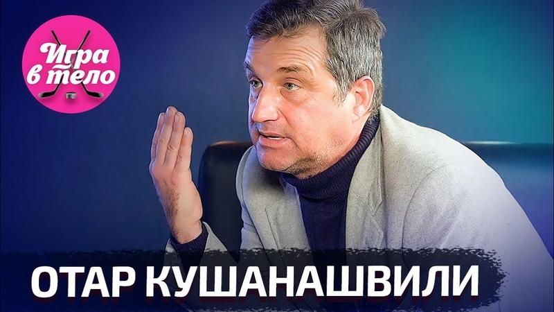 Кушанашвили — про ублюдков Кокорина и Мамаева, махач Хабиба и минет во время ЧМ-2018