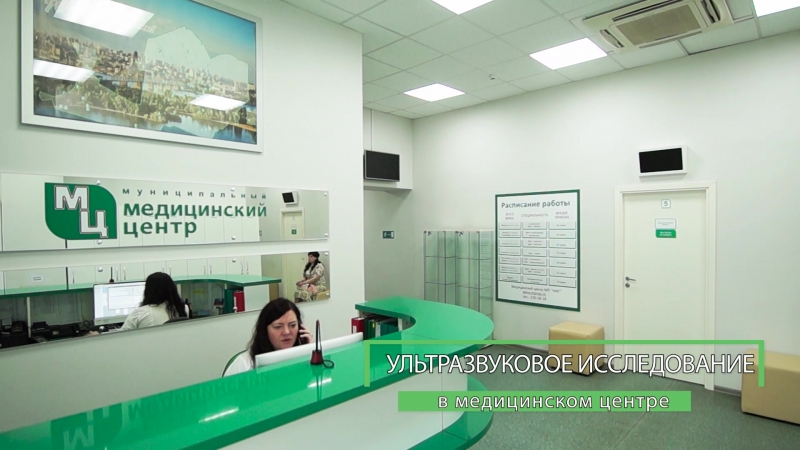 УЗИ в Муниципальном медицинском центре (Титова, 1)