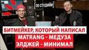 Автор музыки MATRANG Медуза и ЭЛДЖЕЙ Минимал ПО СТУДИЯМ