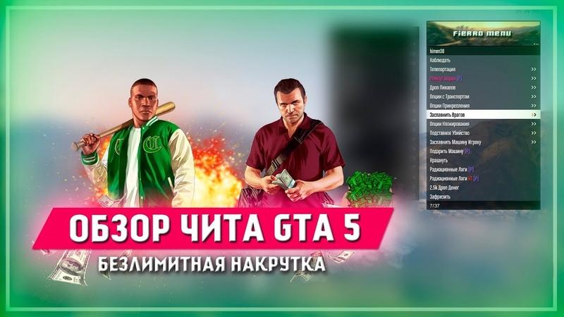 ОБЗОР НА ПРИВАТНЫЙ ЧИТ GTA 5 ONLINE 1.46 🍀 БЕШЕНАЯ НАКРУТКА ДЕНЕГ В ГТА 💰 ЧИТ ДЛЯ ГТА 5