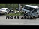 Самые жёсткие аварии Июня 2018