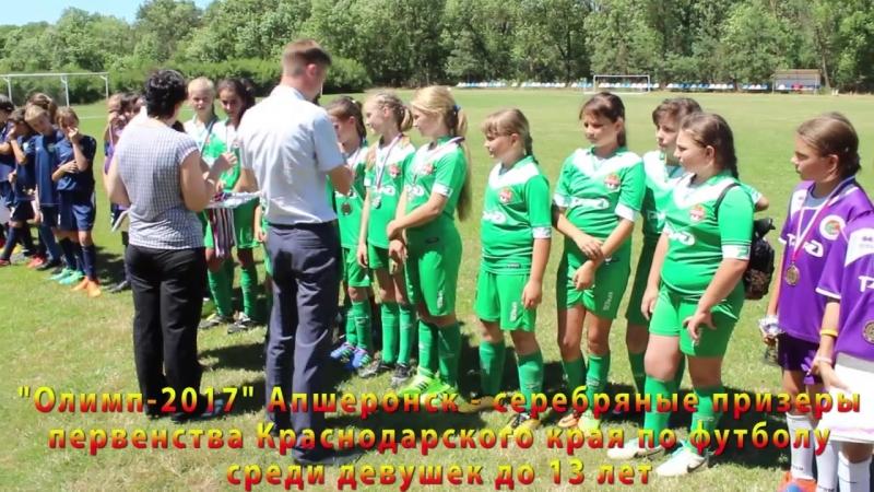 Радостные и счастливые моменты наших девчонок в финале первенства Краснодарского края по футболу среди девушек до 13 лет