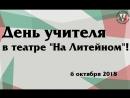 День учителя в театре На Литейном! 6.10.2018
