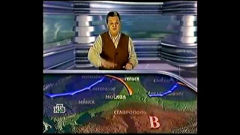 (staroetv.su) Прогноз погоды (НТВ, 29.02.2000)