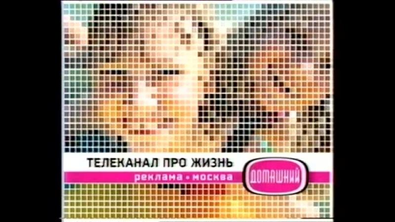 (staroetv.su) Рекламная заставка (Домашний, 28.08-30.11.2006) (2)