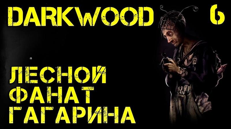 Darkwood полное прохождение Юрий Гагарин и его лесной фанат Зачистка глухого леса 6