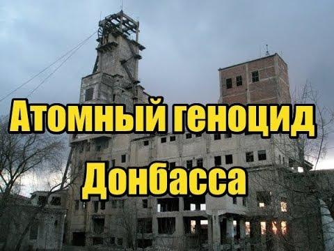 Геноцид Донбасса. ДНРовцы затопили радиоактивную шахту Юнком
