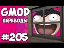 Михакер Garrys Mod Смешные моменты перевод 205 - Дом, в который сложно попасть Гаррис Мод Guess Who