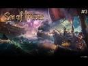 ЭПИЧНАЯ НАРЕЗКА ► Sea of Thieves 3