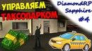 Diamond Rp Sapphire 4 Управляем Таксопарком!