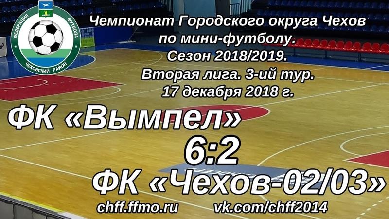 ФК Вымпел - ФК Чехов-02/03 (17.12.2018)