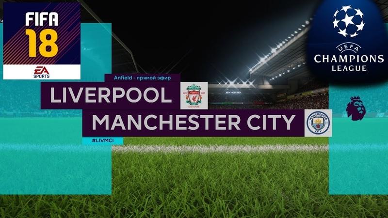 FIFA 18 - ПРОГНОЗ│14 ЛИГА ЧЕМПИОНОВ 2018│ЛИВЕРПУЛЬ - МАНЧЕСТЕР СИТИ Liverpool - MC