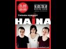 31 мая HAINA з сольнай праграмай у TNT Rock Club