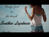 IzzaMuzzic - Adventure - Beaty Girl on the Beach