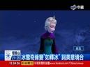 【中視新聞】Let it go文言文版 網友讚太有才 20140422