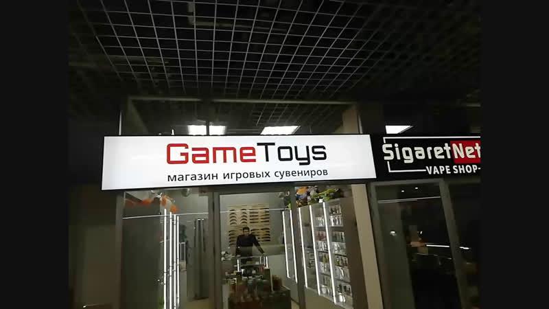 Магазин игровых сувениров Game Toys ассортимент цены интервью с владельцем