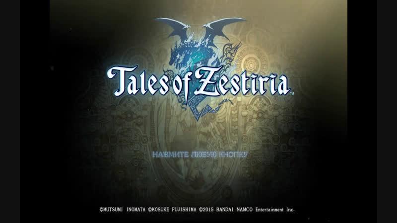 Прохождение Tales of Zestiria(3 часть)
