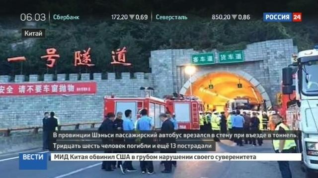 Новости на Россия 24 • В ДТП в китайской провинции Шэньси погибли 36 человек