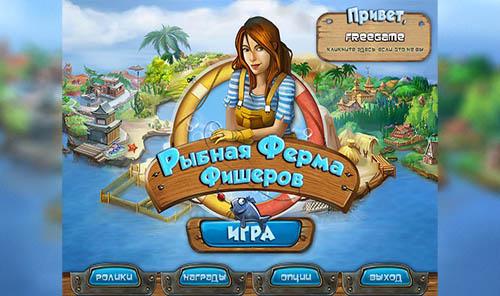 Рыбная ферма Фишеров | Fisher's Family Farm (Rus)