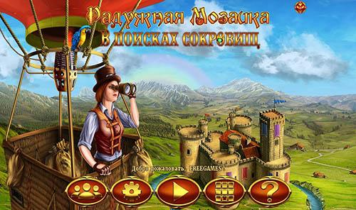 Радужная мозаика 2: В поисках сокровищ | Rainbow Mosaics 2: Treasure Trip (Rus)