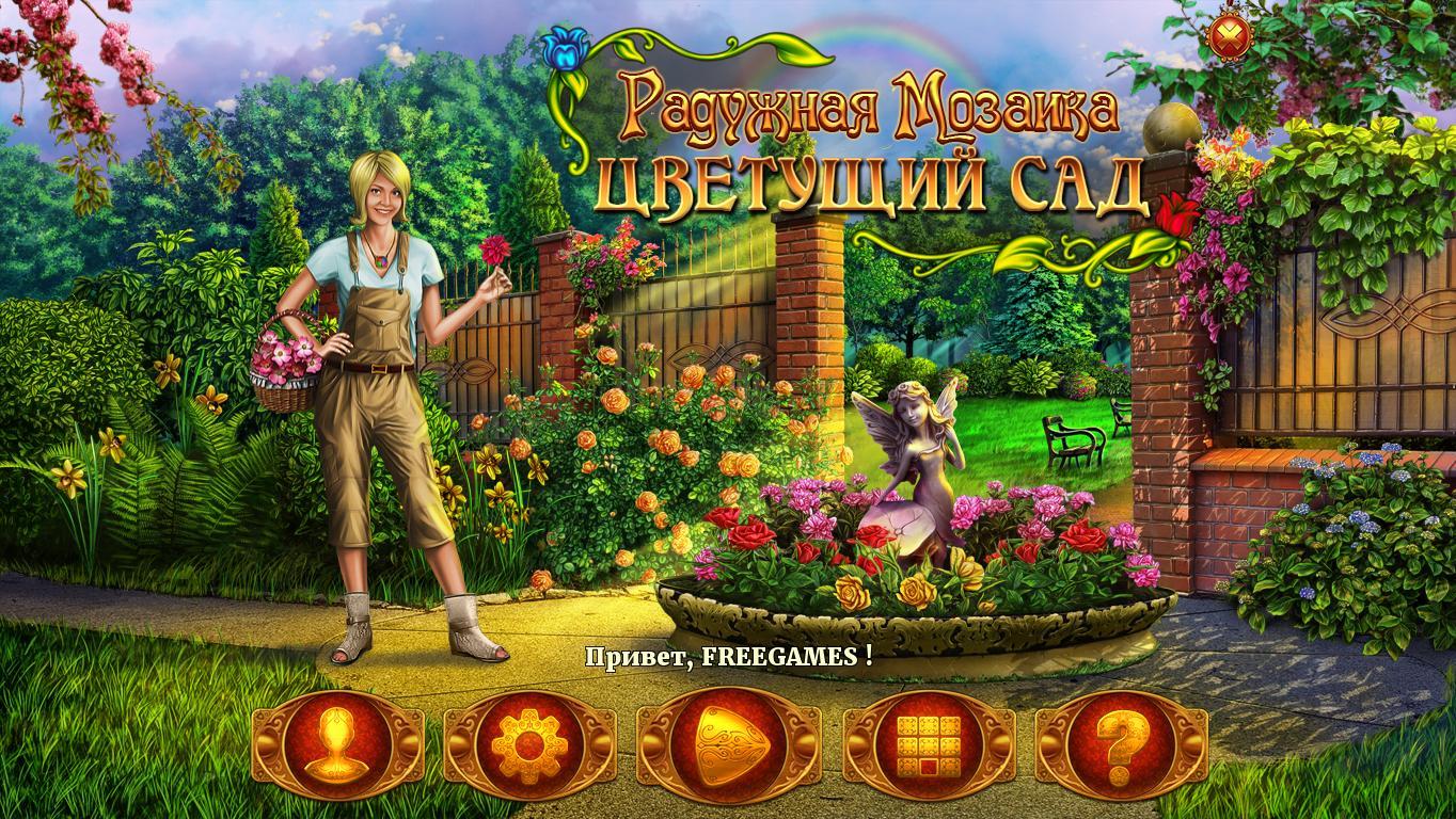 Радужная мозаика 3: Цветущий сад | Rainbow Mosaics 3: Blooming Garden (Rus)
