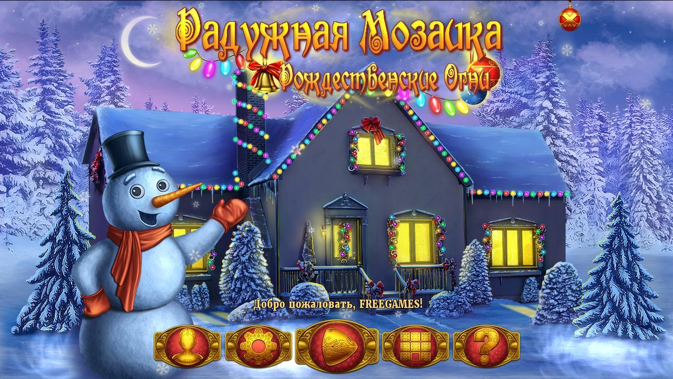 Радужная мозаика: Рождественские огни | Rainbow Mosaics: Christmas Lights (Rus)