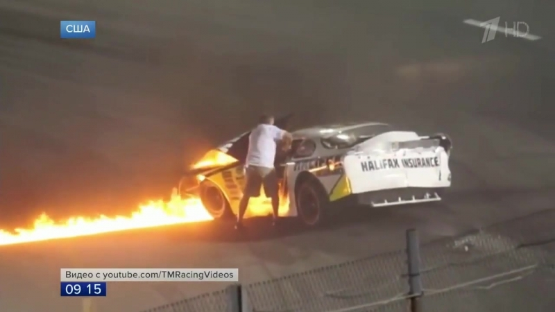 Во время автогонок NASCAR отец спас сына из загоревшейся машины._HD.mp4