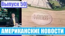 Hack News Американские новости Выпуск 50