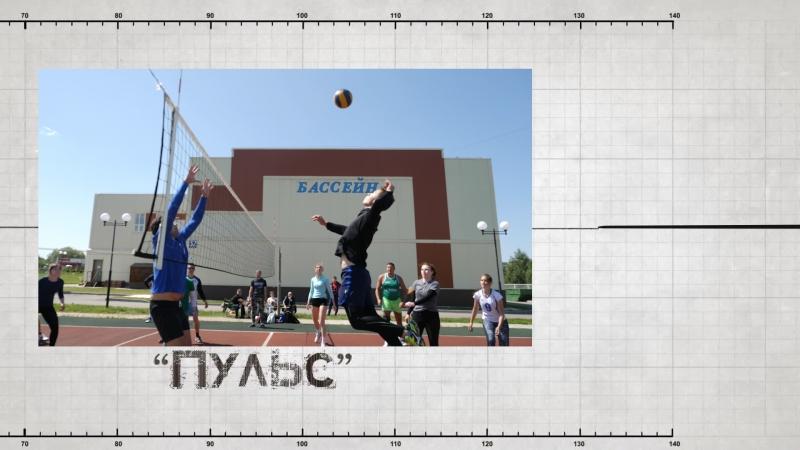 Спортивная программа Пульс. Сюжет о mix турнире по волейболу. (Выпуск от 23.06.2018)