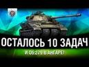Об.279 ПОЧТИ В АНГАРЕ - ОСТАЛОСЬ ЧУТЬ-ЧУТЬ | ЛБЗ 2.0