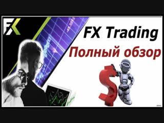 FX TRADING CORPORATION - Полный обзор компании (маркетинг, пассив, презентация)