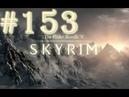Прохождение Skyrim - часть 153 (По следам вампиров)