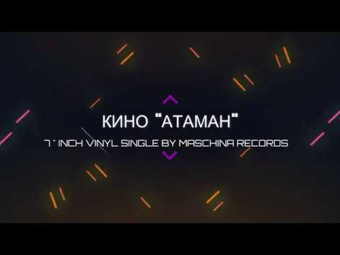 КИНО АТАМАН vinyl single by Maschina Records 2018