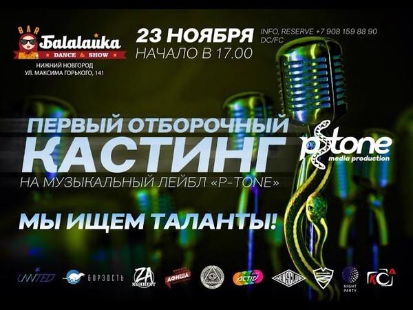 1-ый отборочный кастинг на музыкальный лейбл P-TONE в Нижнем Новгороде