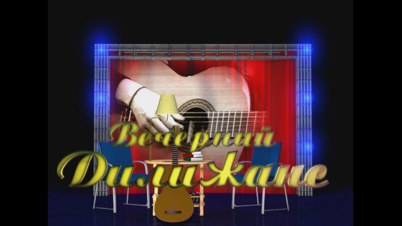 «Вечерний Дилижанс» в программе ансамбль «Карусель» (эфир 23.10.2018)