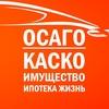 АВТОПОЛИС  (Страхование в Северодвинске) ОСАГО
