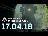 [Игровые новости] Ещё Больше Минералов 17.04.2018