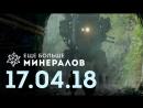 Игровые новости Ещё Больше Минералов 17 04 2018
