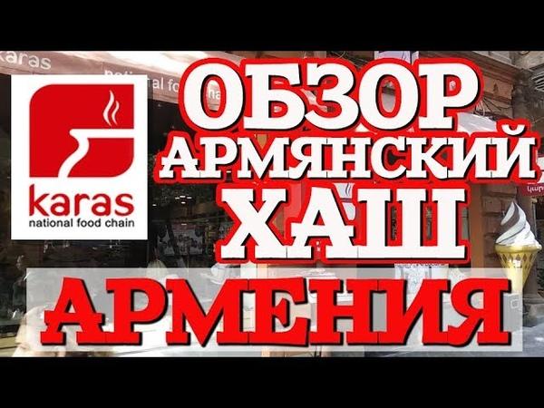 Кафе Карас Ереван. Обзор. Цены. Армянский Хаш. армениясбмв