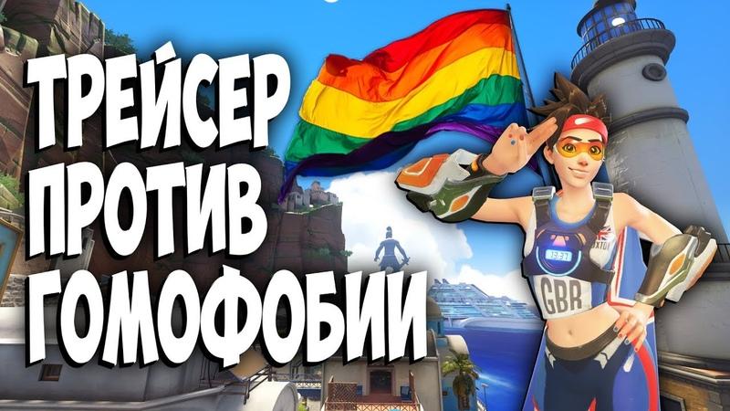 ДЕГРАВОТЧ 8 ЛГБТ СООБЩЕСТВО И ГЕТТО РАЗБОРКИ OVERWATCH