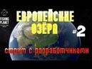 ОБНОВЛЕНИЕ ЕВРОПЕЙСКИЕ ОЗЕРА Стрим с разработчиками Fishing Planet