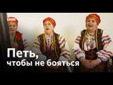 Как хор помогает жительницам села недалеко от линии фронта в Донбассе
