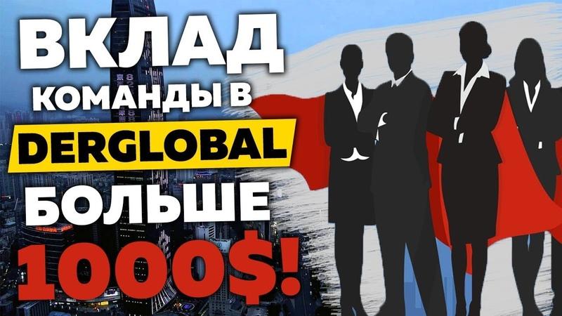 ОБОРОТ РЕФЕРАЛОВ В DERGLOBAL BIZ ПРЕВЫСИЛ 1000$