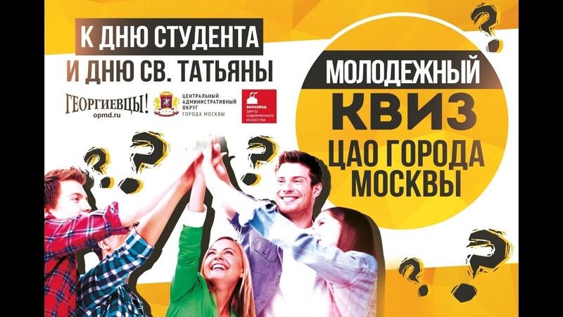 Молодежный квиз ЦАО Москвы к Дню студента и Дню св. Татьяны!