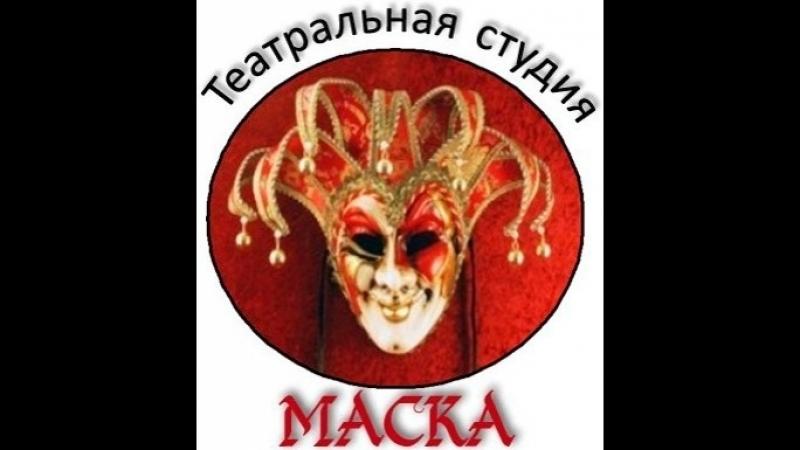 Театр-студия Маска Сценка Поэт Торецк 2015г.