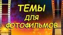 ТЕМЫ ДЛЯ ФОТОФИЛЬМОВ